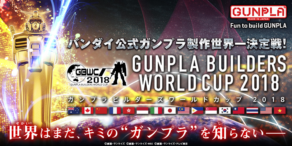 GUNPLA BUILDERS WORLD CUP 2018 日本大会