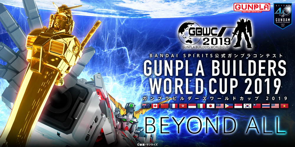 GUNPLA BUILDERS WORLD CUP 2019 日本大会